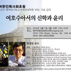 여호수아서의 신학과 윤리 (전성민 교수)