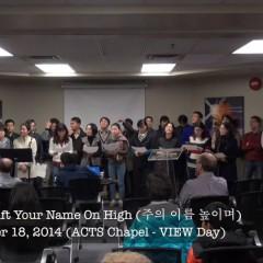 [2014VIEW Day] 재학생들의 찬양