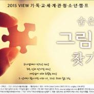 """2015 기독교세계관청소년캠프 – """"숨은그림찾기"""""""