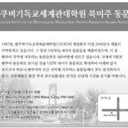 VIEW 북미주동문회